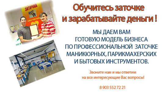 Изображение - Курсы заточки маникюрных и парикмахерских инструментов obuchenie-zatochke